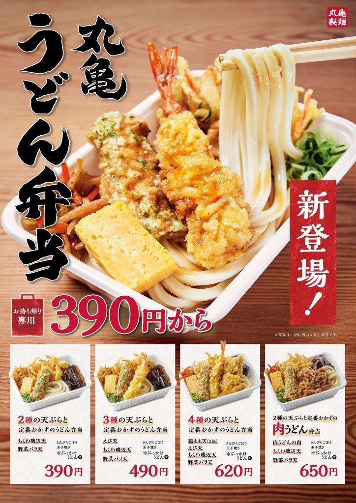 丸亀製麺の『丸亀うどん弁当』