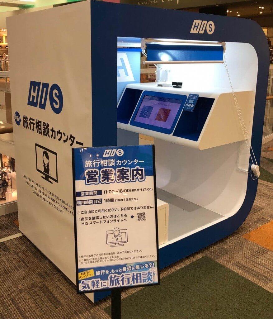 HIS イオンモール札幌発寒のオンライン接客店舗(バーチャルカウンター)