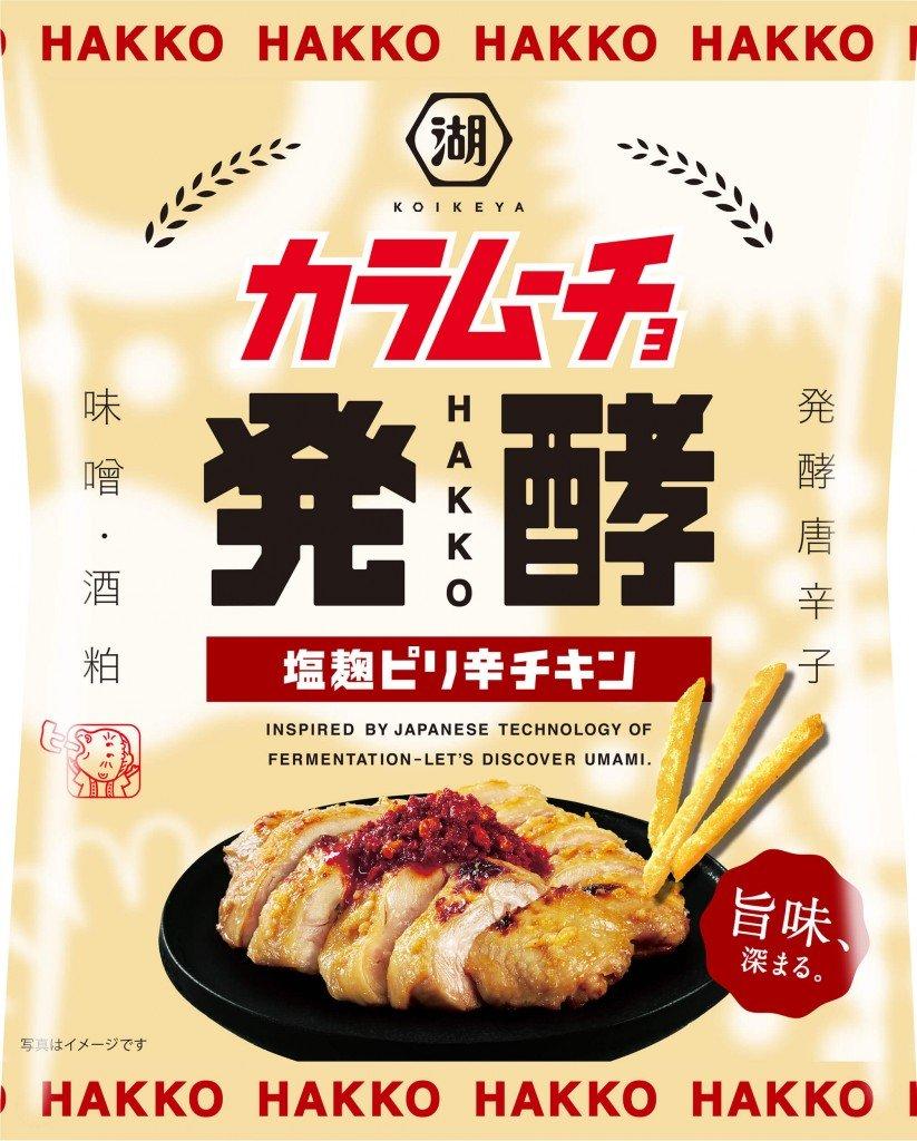 『発酵カラムーチョ 塩麹ピリ辛チキン』