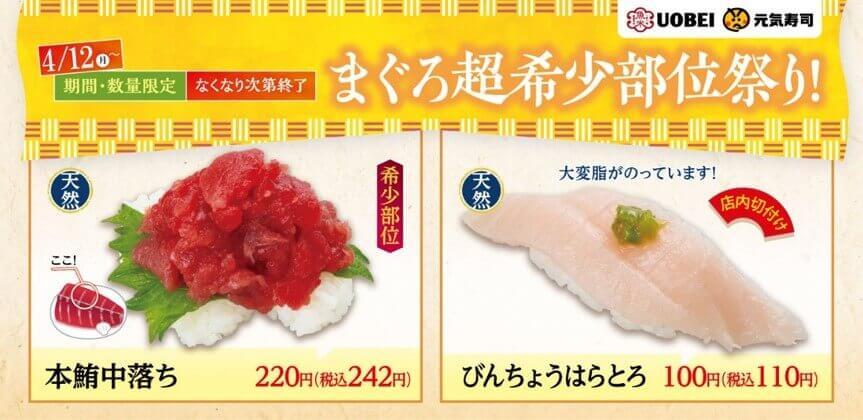魚べい『まぐろ超希少部位祭り!』