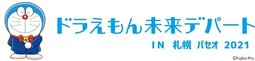 『ドラえもん未来デパート IN 札幌パセオ 2021』