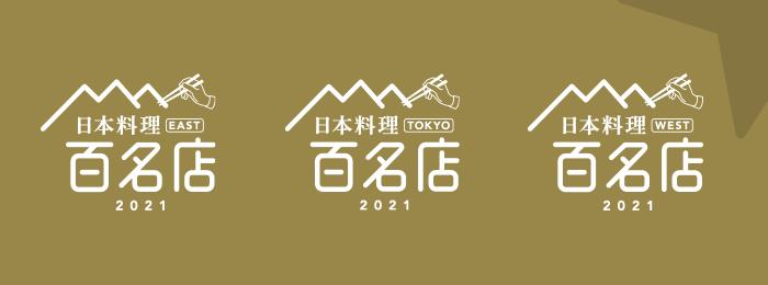 『食べログ 日本料理 百名店 2021』