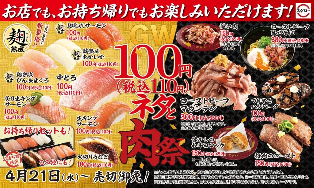 スシロー『GW100円(税込110円)ネタと肉祭』
