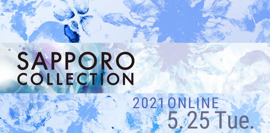 札幌コレクション 2021 ONLINE