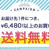 ロイズにてお届け先1件につき商品代金6,480円(税込)以上購入を対象とした『送料無料キャンペーン』が4月20日(火)より開催!