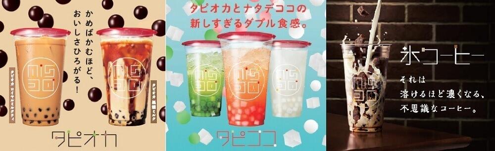 ミスタードーナツ『タピココ』『タピオカ』『氷コーヒー』