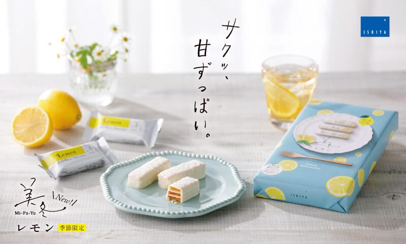 石屋製菓の『美冬(みふゆ)レモン』
