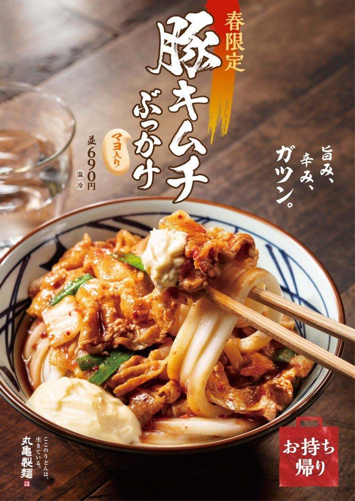 丸亀製麺の『豚キムチぶっかけうどん』