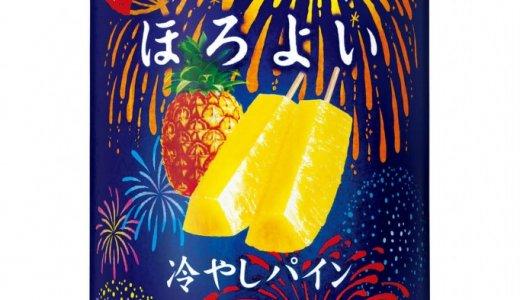 サントリースピリッツ(株)から『ほろよい〈冷やしパイン〉』が7月6日(火)より発売!