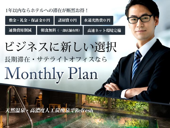 スーパーホテルの『マンスリー&ウィークリープランキャンペーン』