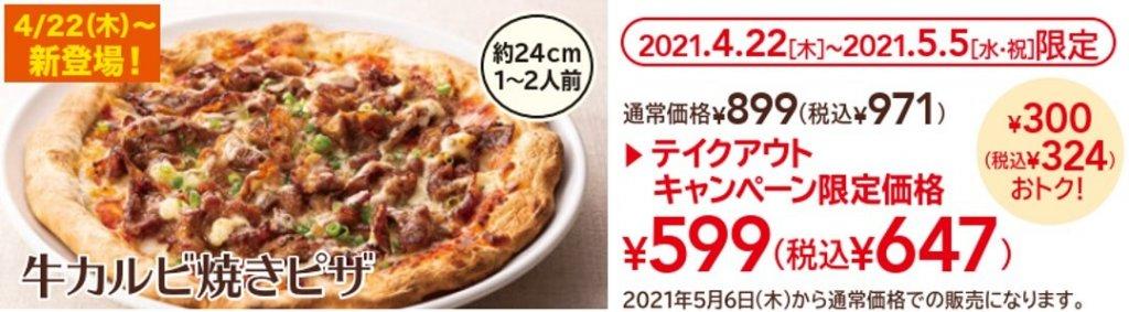 ガスト『牛カルビ焼きピザ』