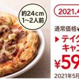 ガストからテイクアウト・宅配限定で『牛カルビ焼きピザ』が4月22日(木)より発売!テイクアウト限定のお得なキャンペーンも