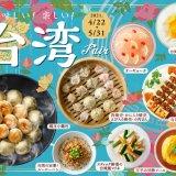 THE BUFFET(ザ・ブッフェ) 大丸札幌にて台湾を満喫できるビュッフェイベント『台湾Fair』が4月22日(木)より開催!