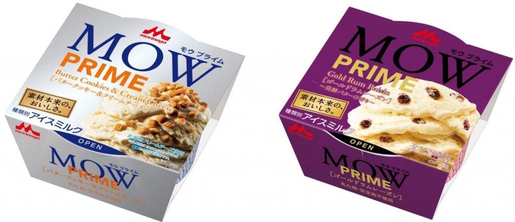 『MOW PRIME(モウ プライム)  バタークッキー&クリームチーズ』、『MOW PRIME(モウ プライム)  ゴールドラムレーズン~発酵バターの香り~』