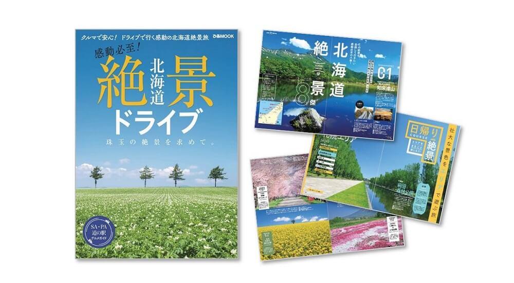 『北海道絶景ドライブ』