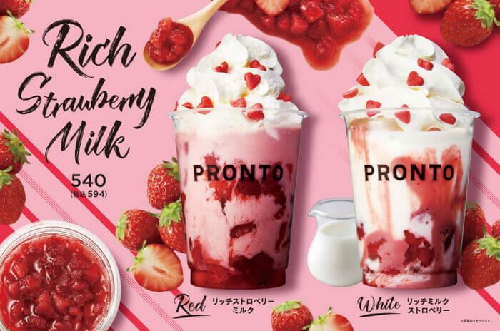 PRONTO(プロント)の『リッチストロベリーミルク(RED)』と『リッチミルクストロベリー(WHITE)』