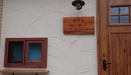 【カフェ アットレ】南区澄川に田村ファーム直送のソフトクリームを味わえるカフェがオープン!