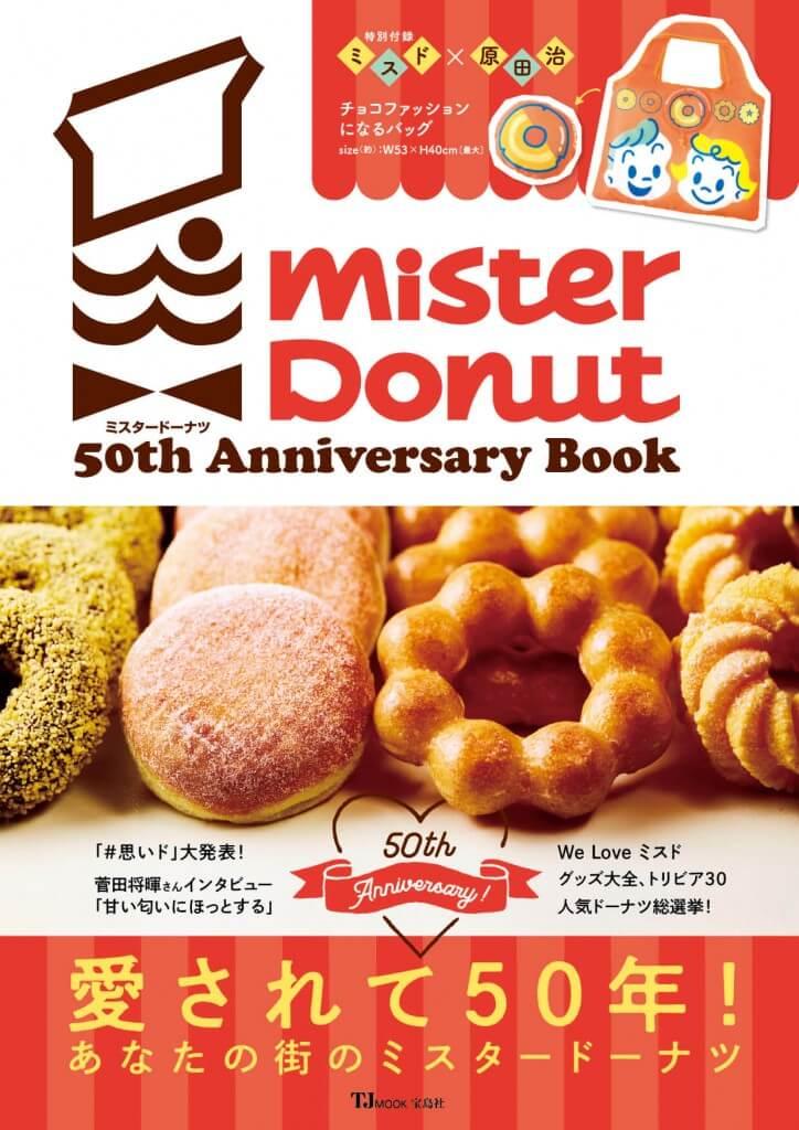 『ミスタードーナツ 50th Anniversary Book』