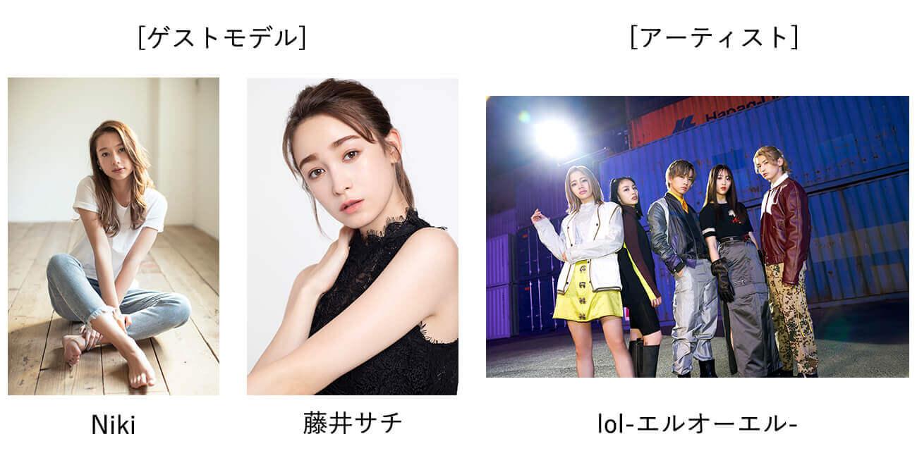 札幌コレクション 2021 ONLINEのゲストモデル
