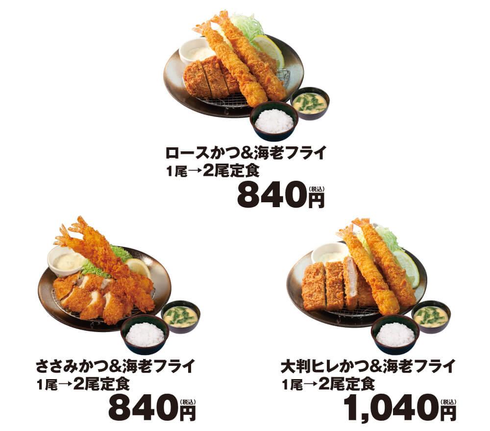 松のや『海老フライ2倍フェア』の商品
