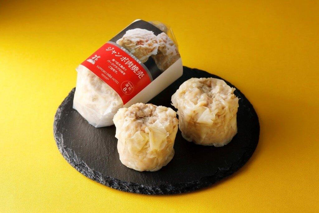 札幌パークホテル『冷凍ミールキット』- ジャンボ肉焼売