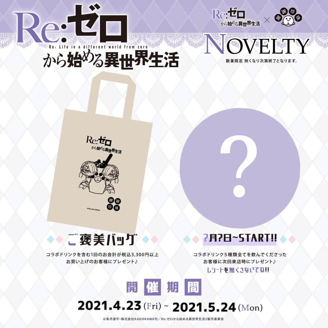 「謝謝珍珠(シェイシェイパール)」×「Re:ゼロから始める異世界生活」のノベルティ