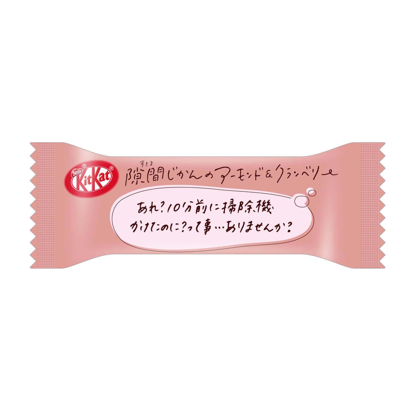 『キットカット 隙間じかんのアーモンド&クランベリー ルビー』-個包装パッケージ