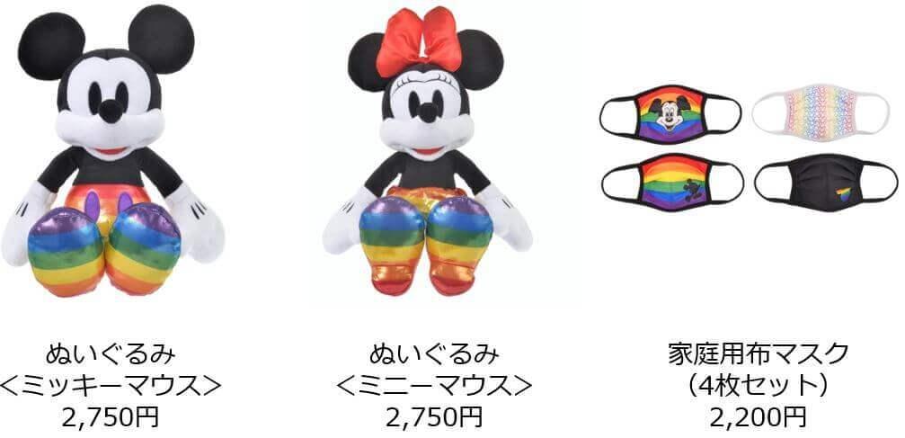 ディズニーストア『The Walt Disney Company's Pride Collection』-ぬいぐるみ&家庭用布マスク