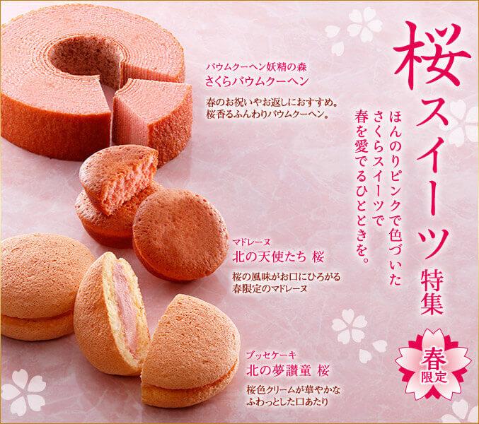北菓楼の『桜スイーツ特集』