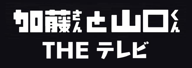 『加藤さんと山口くん THE テレビ』のロゴ