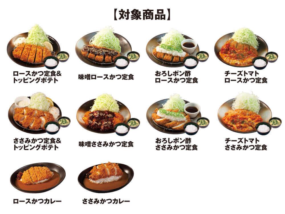 松のや『腹ぺこフェスタ』-対象商品