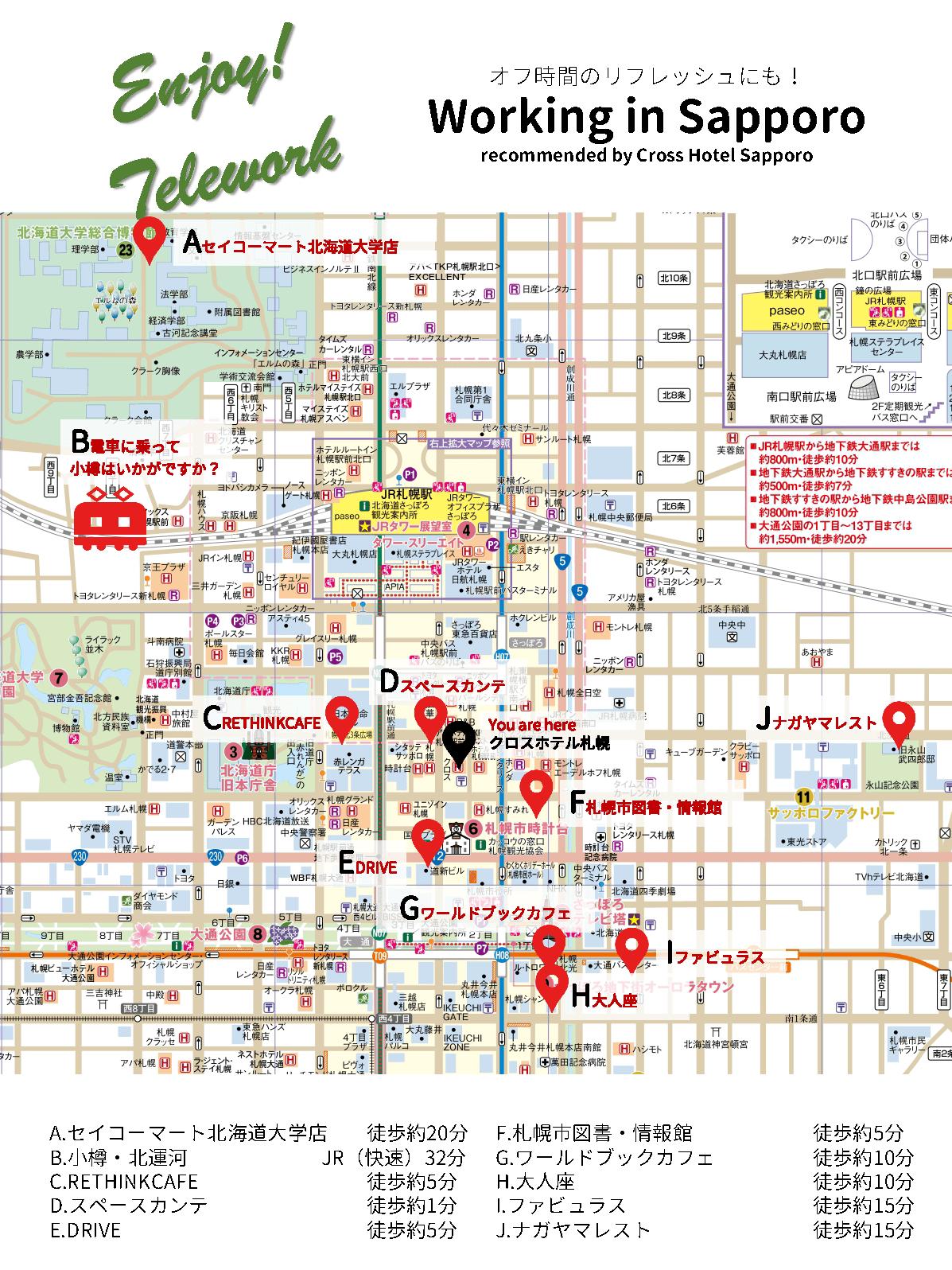 クロスホテル札幌『48H(時間)ステイプラン』ワーキングスペースマップ(イメージ)