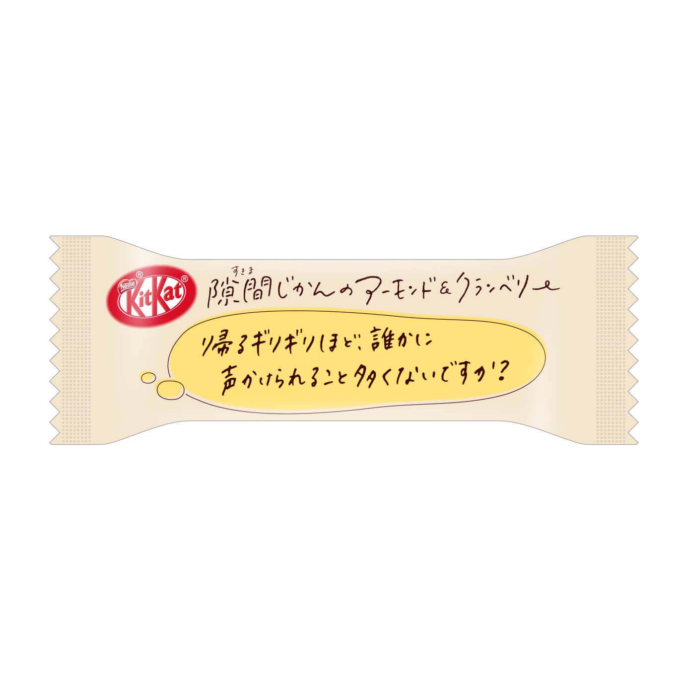 『キットカット 隙間じかんのアーモンド&クランベリー』-個包装パッケージ