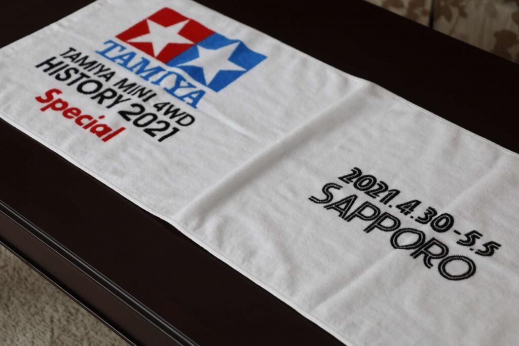 札幌プリンスホテルの『TAMIYAミニ四駆ヒストリー2021スペシャル』宿泊プラン-オリジナルマフラータオル