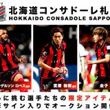 北海道コンサドーレ札幌がクラブ創設25周年を記念し『HATTRICK(ハットトリック)』オークションを毎月開催決定!