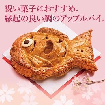 北菓楼の『幸せを呼ぶ鯛(たい)の形のスイーツギフト』