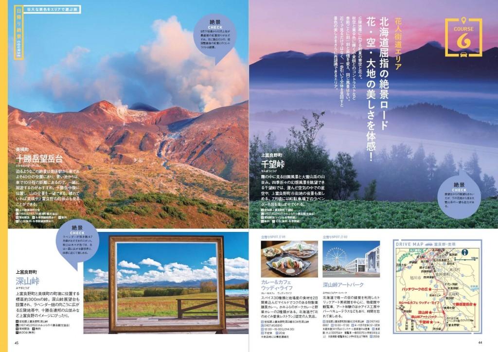 『北海道絶景ドライブ』の内容