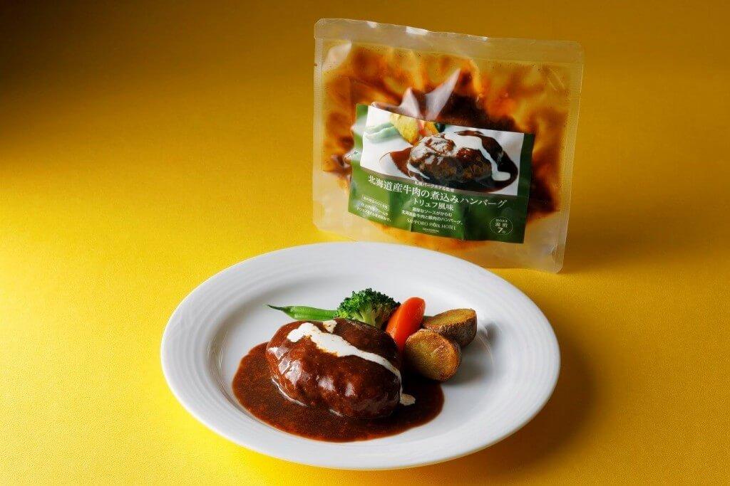 札幌パークホテル『冷凍ミールキット』-北海道産牛肉の煮込みハンバーグ トリュフ風味