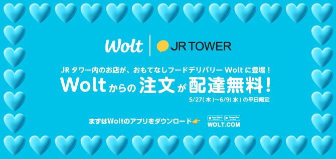 JRタワー(アピア、エスタ、パセオ、札幌ステラプレイス)が「Wolt」を導入