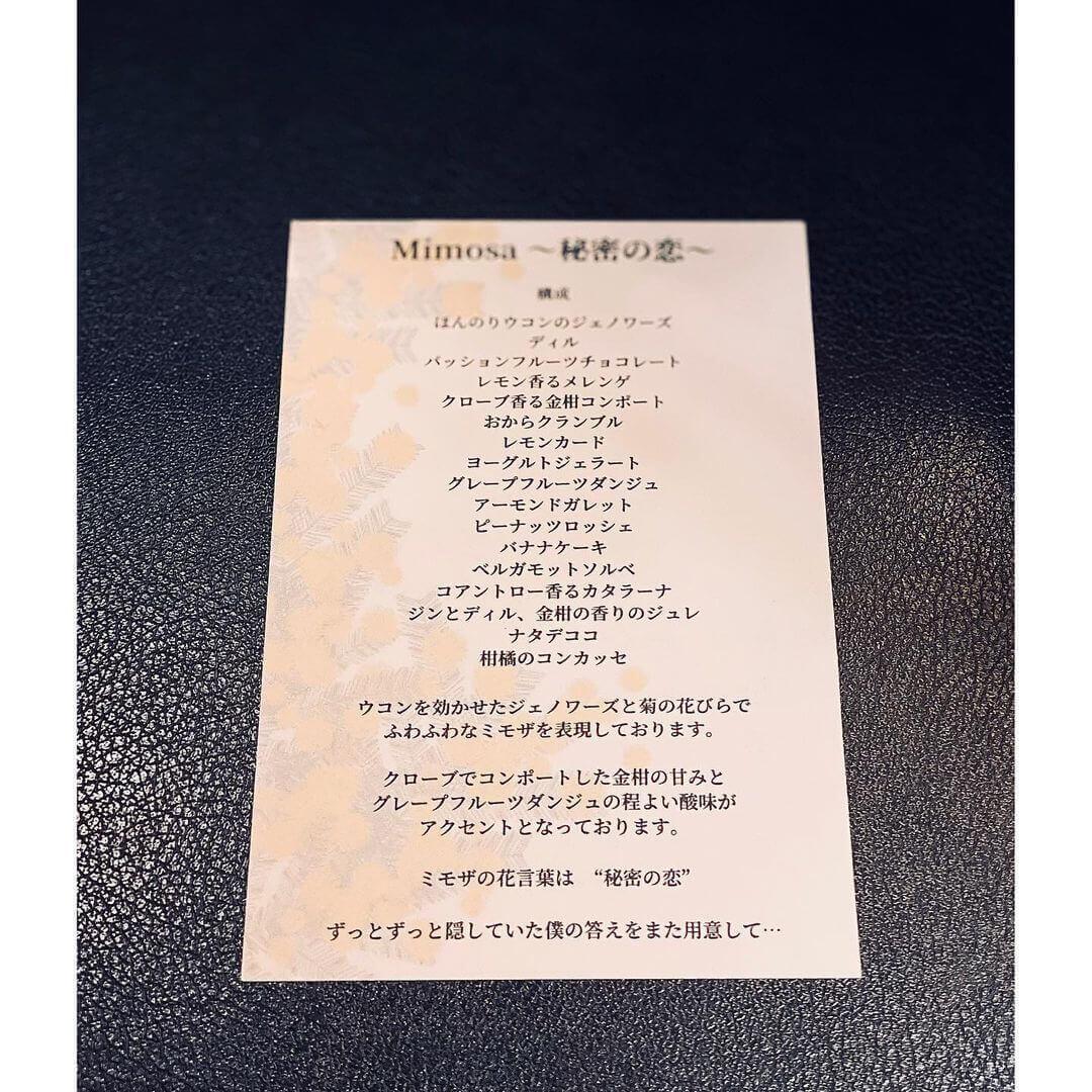 パフェテリア パルの『Mimosa~秘密の恋~』のメニュー表