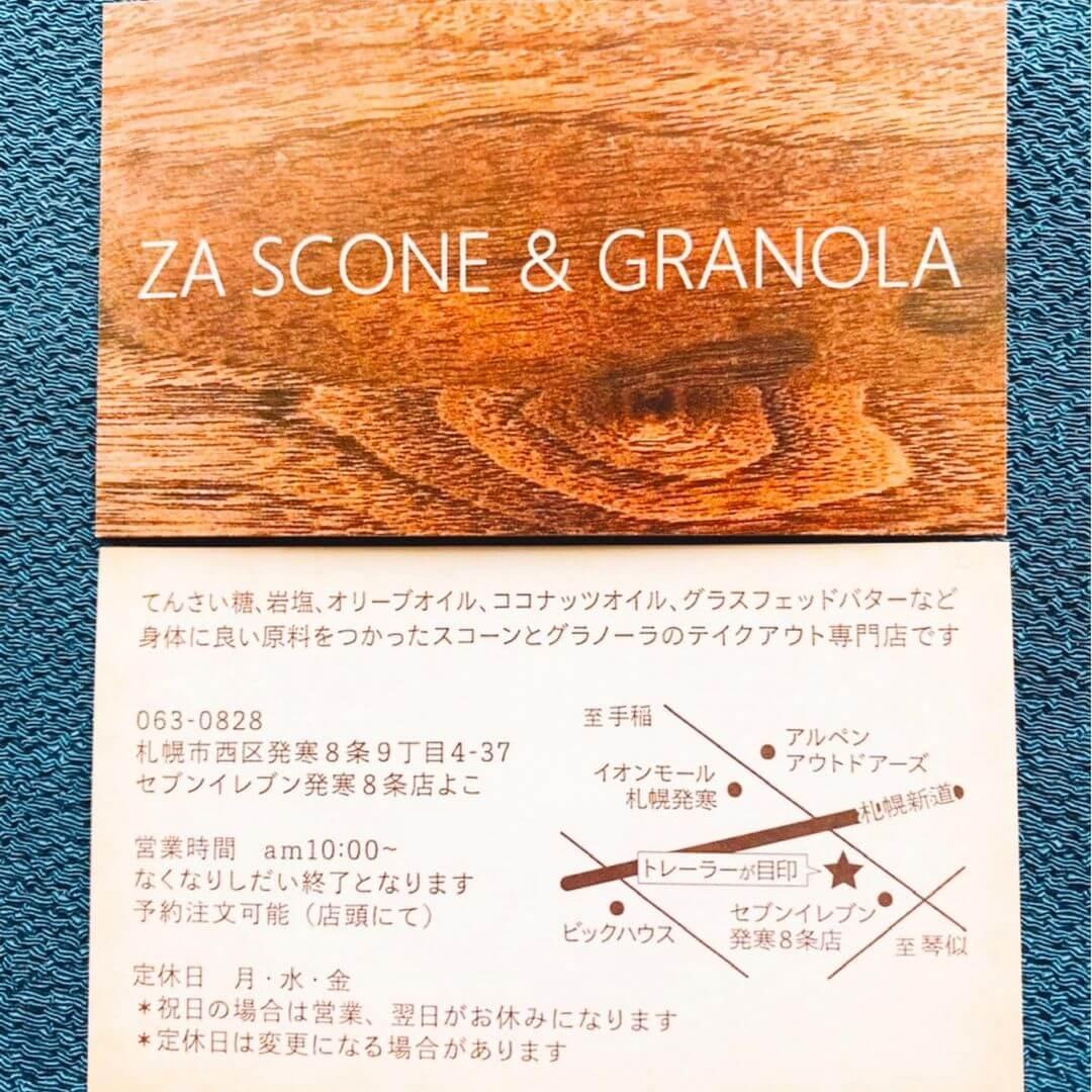 ザスコーンアンドグラノーラのショップカード