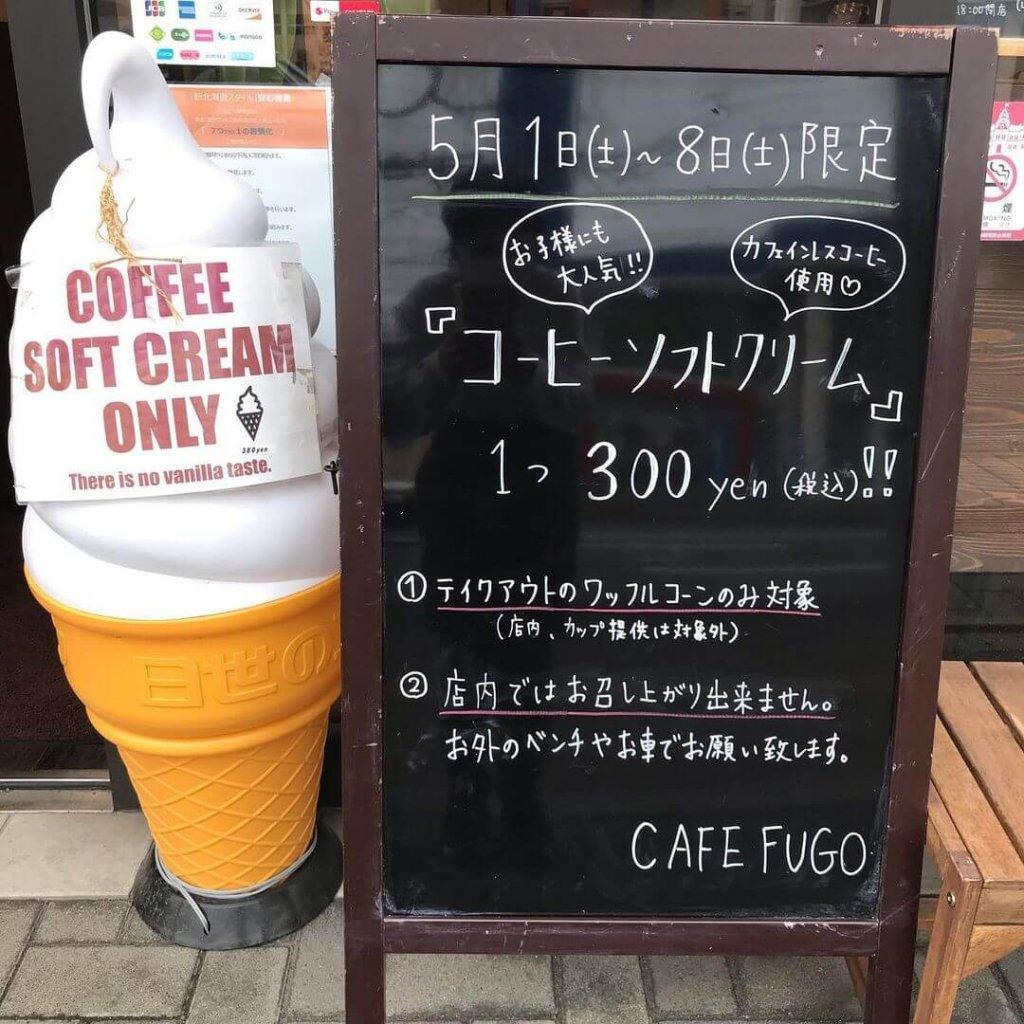 手稲にあるCAFE FUGOにて『コーヒーソフトクリーム 300円イベント』を開催!