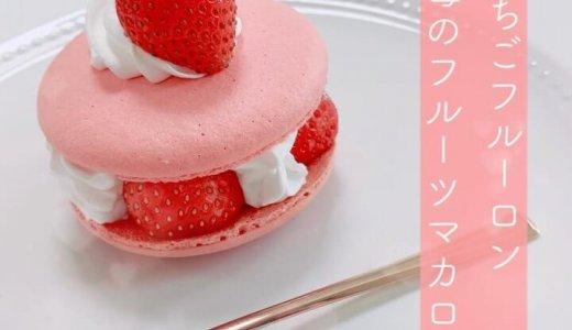 清田区のフェイクサプライズスイーツから母の日限定『いちごフルーロン』が発売!