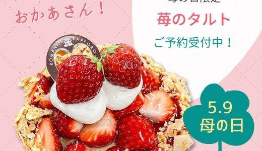 ろまん亭から5月8,9日の2日間限定で『苺のタルト』を発売!