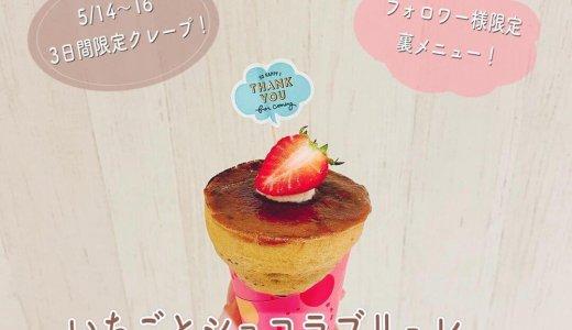 大丸札幌にある「つつみや」からフォロワー限定裏メニュー『いちごとショコラブリュレ』が発売!