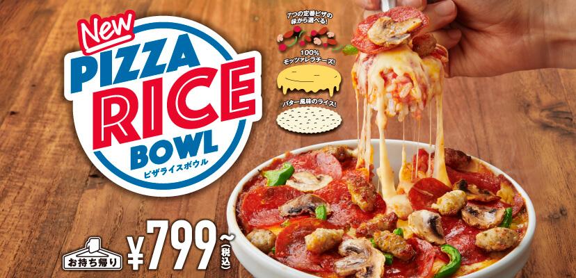ドミノ・ピザの『ピザライスボウル』
