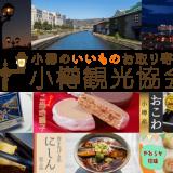 小樽から「いいもの」をお届けする小樽観光協会公式オンラインショップ『小樽のいいものお取り寄せ 小樽観光協会BASE店』が開設!