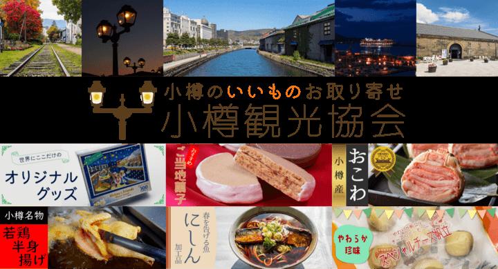 『小樽のいいものお取り寄せ 小樽観光協会BASE店』