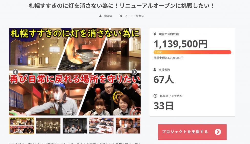 レストランカラオケ エルカーサのCAMPFIREページ