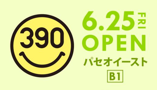 【サンキューマート パセオイースト店】札幌パセオに全品390円(税抜)のプチプラショップが新店をオープン!